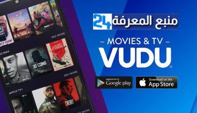 تحميل تطبيق فودو VODU لمشاهدة مسلسلات رمضان 2021
