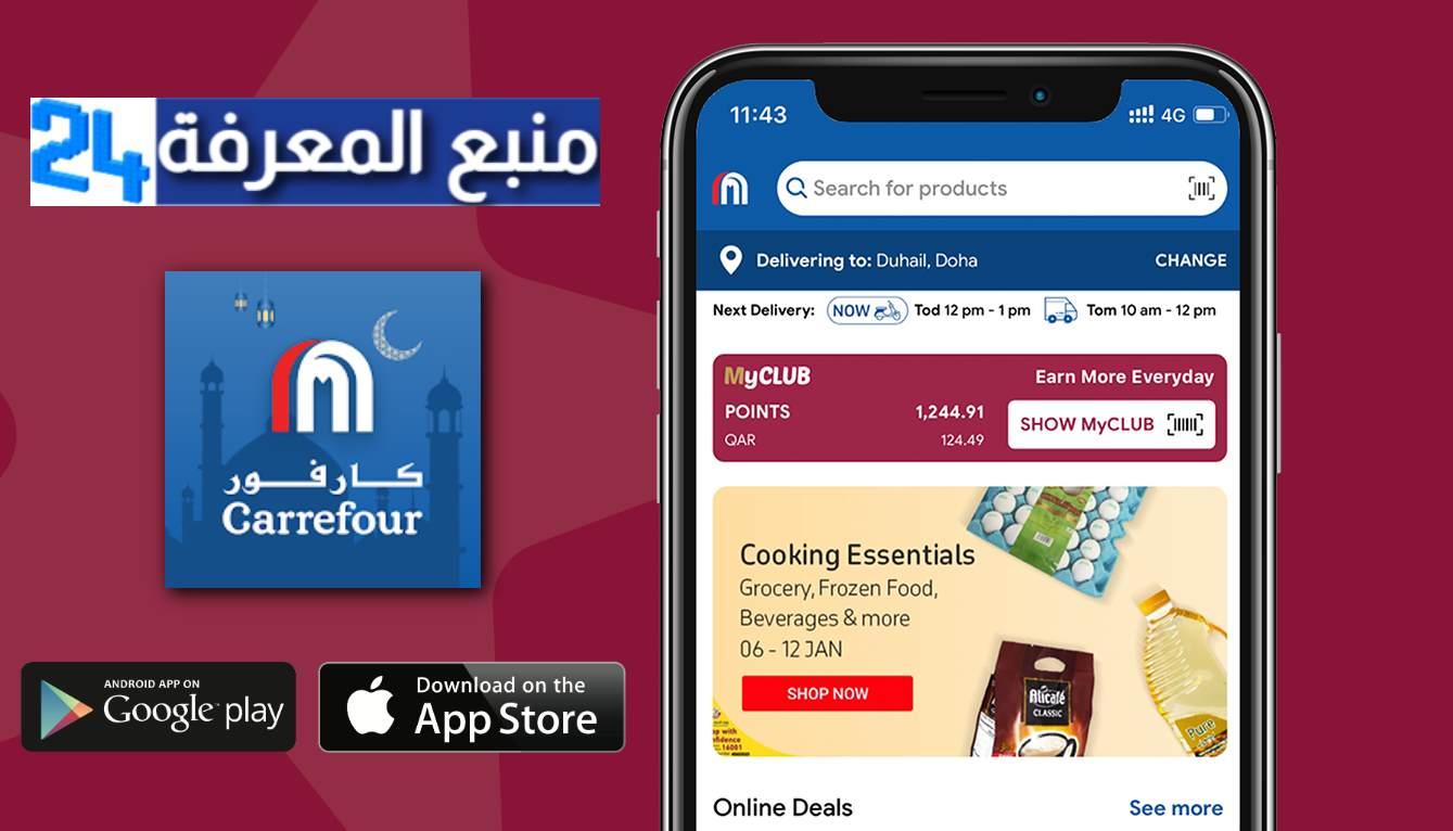 تحميل تطبيق كارفور قطر Carrefour Qatar للاندرويد والايفون