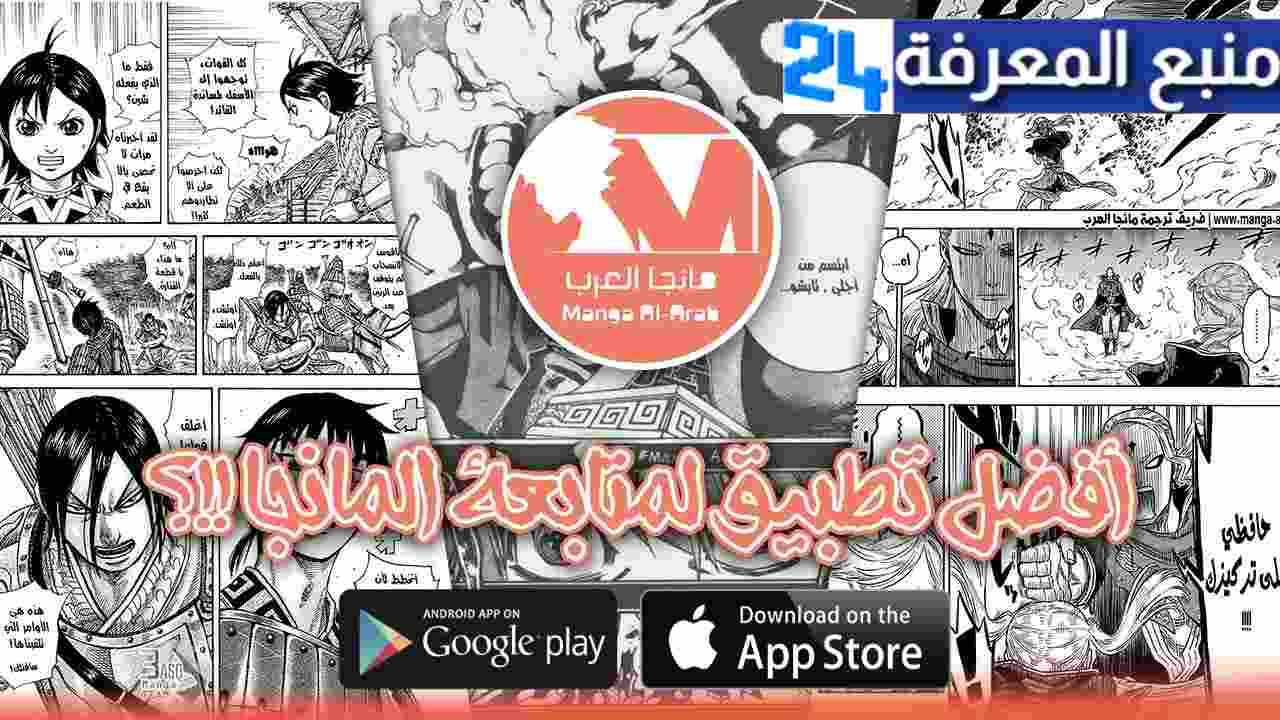 تحميل تطبيق مانجا العرب 2021 للاندرويد والايفون