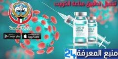 تحميل تطبيق مناعة الكويت للاندرويد والايفون 2021