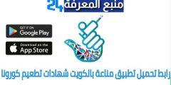 تحميل تطبيق مناعة الكويت للايفون والاندرويد 2021