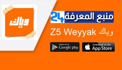 تحميل تطبيق وياك 2021 Weyyak لمشاهدة المسلسلات الهندية