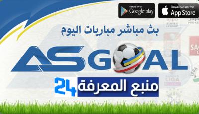 تحميل تطبيق AS Goal بث مباشر مباريات اليوم، موعد المباريات