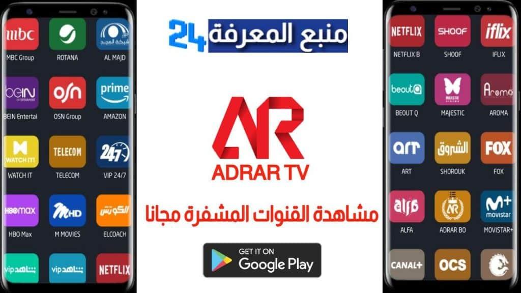 تحميل تطبيق Adrar TV لمشاهدة القنوات المشفرة مجانا