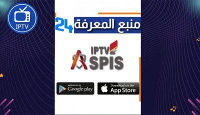 تحميل تطبيق Aspis OTT لمشاهدة قنوات IPTV 2021 مجانا