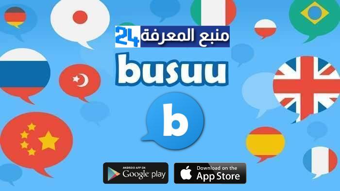 تحميل تطبيق Busuu Premium النسخة المدفوعة لتعلم اللغات