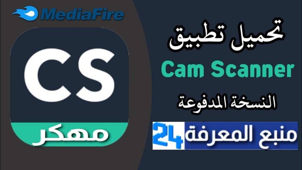 تحميل تطبيق CamScanner pro النسخة المدفوعة مهكر 2021