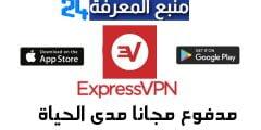تحميل تطبيق ExpressVPN مهكر 2021 للاندرويد و الايفون
