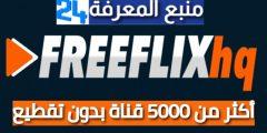 تحميل تطبيق Freeflix TV أكثر من 5000 قناة بدون تقطيع