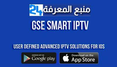 تحميل تطبيق GSE Smart IPTV + كود التفعيل 2021