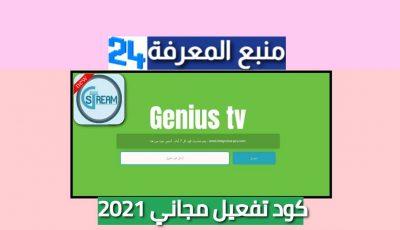 تحميل تطبيق Genius IPTV + كود تفعيل 2021