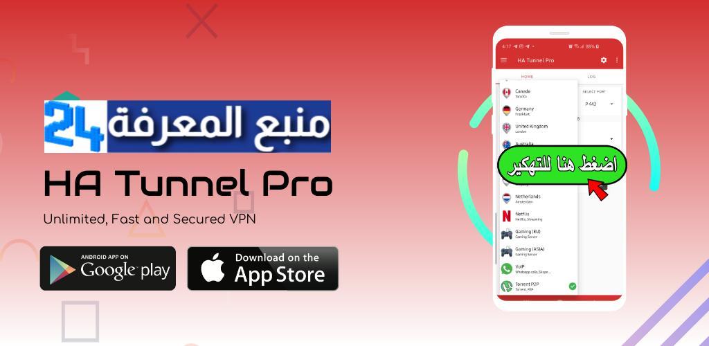 تحميل تطبيق HA Tunnel Plus مهكر VPN 2021