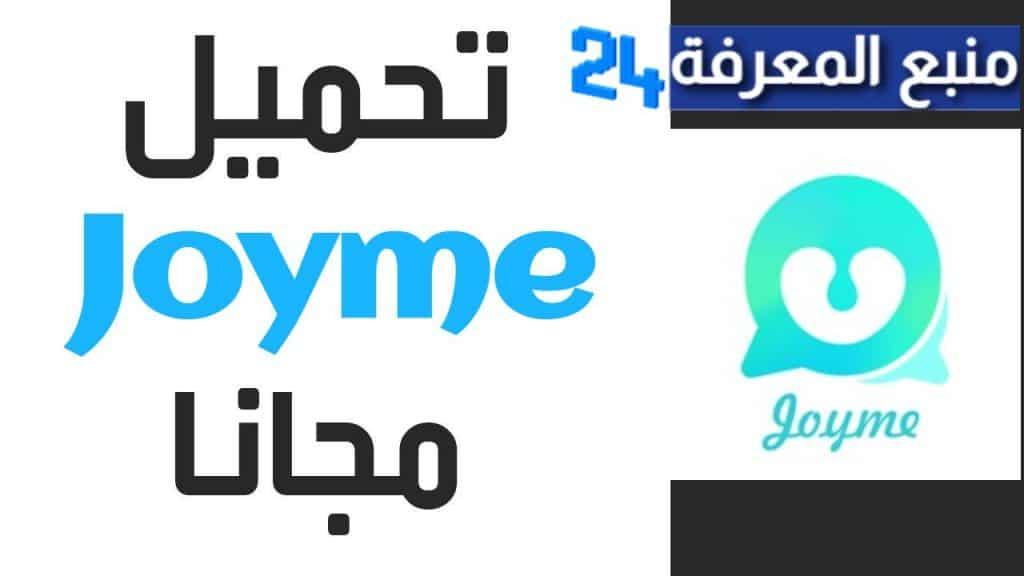 تحميل تطبيق Joyme للاندرويد والايفون 2021