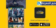تحميل تطبيق MTN TV سوريا للاندرويد والايفون 2021