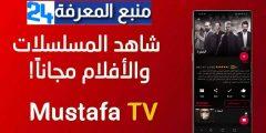 تحميل تطبيق Mustafa TV لمشاهدة افلام و مسلسلات نيتفليكس