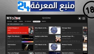 تحميل تطبيق My Tv Zone شاهد قنوات القمر الاوروبي Hotbird و Astra