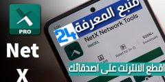 تحميل تطبيق NetX PRO لقطع النت عن المشتركين معك فى واي فاي
