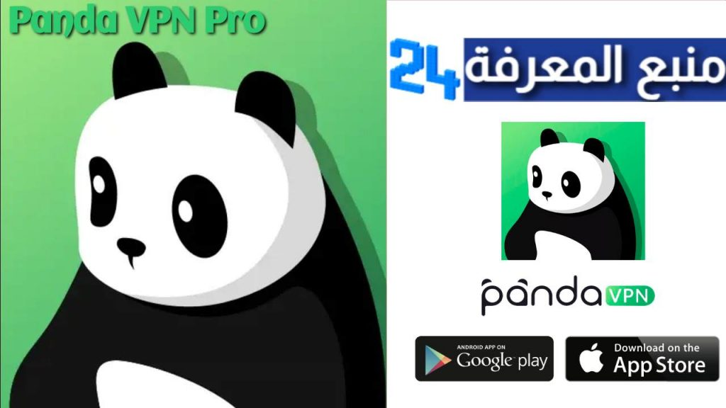 تحميل تطبيق Panda VPN Pro مهكر 2021 للاندرويد والايفون