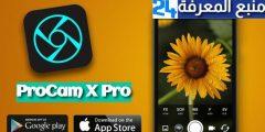تحميل تطبيق [ProCam X [Pro مهكر النسخة المدفوعة 2021