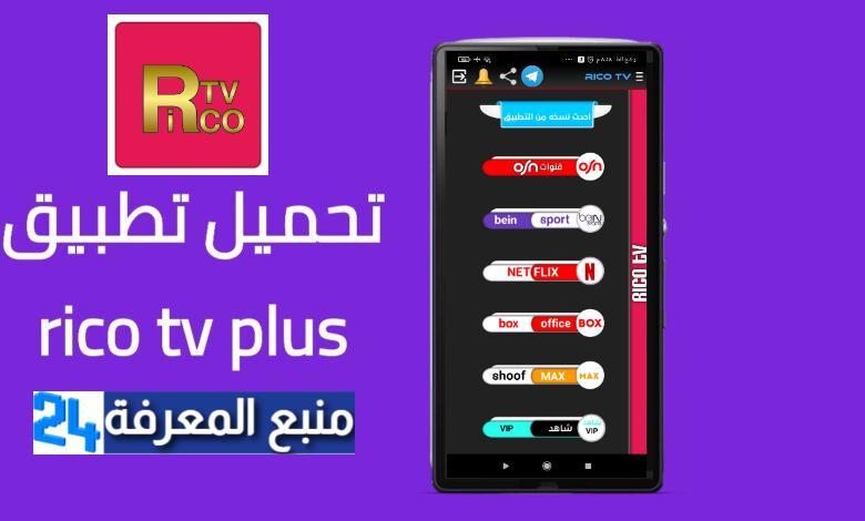 تحميل تطبيق Rico TV للاندرويد والايفون لمشاهدة القنوات مجانا