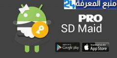 تحميل تطبيق SD Maid Pro لتنظيف وتسريع الهاتف 2021