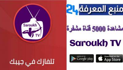 تحميل تطبيق Saroukh TV لمشاهدة القنوات العربية والأجنبية