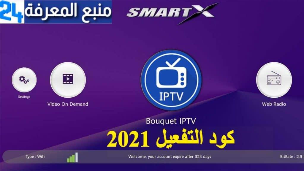 تحميل تطبيق Smart X IPTV + كود التفعيل 2021