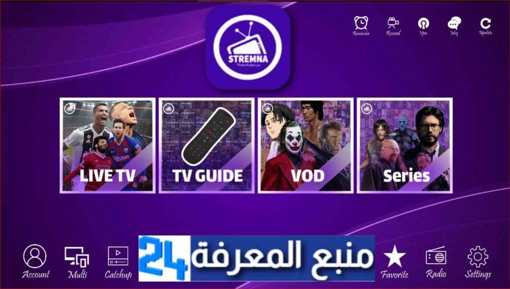 تحميل تطبيق Streamna IPTV + كود التفعيل 2021