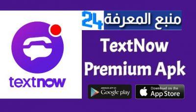 تحميل تطبيق TextNow Premium مهكر رقم امريكي مجانا