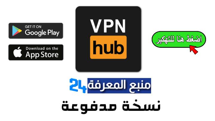 تحميل تطبيق VPNhub Premium مهكر افضل برنامج VPN 2021