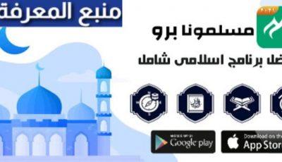 تحميل تطبيق مسلمونا النسخة المدفوعة للاندرويد الايفون
