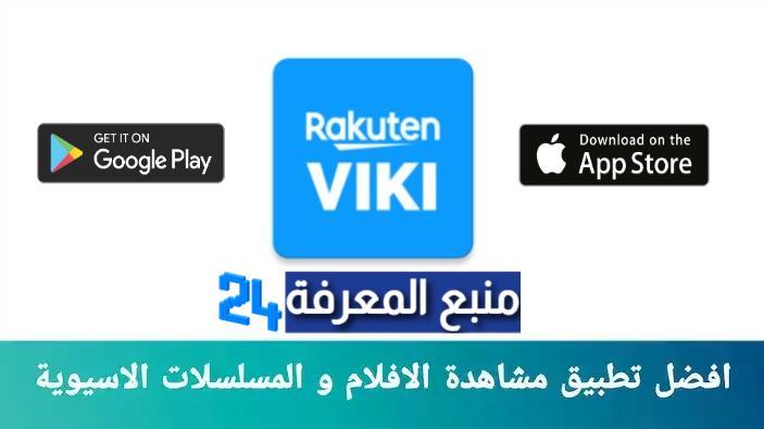تحميل تطبيق Viki مهكر الأفلام والمسلسلات الكورية مترجمة