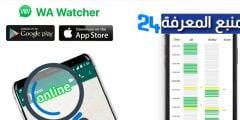 تحميل تطبيق WA Watcher App لمراقبة الواتس اب من الرقم