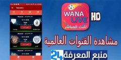 تحميل تطبيق Wana LIVE لمشاهدة المباريات بدون تقطيع