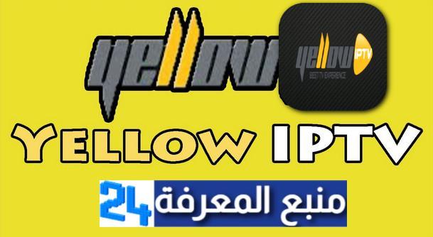 تحميل تطبيق YELLOW IPTV 2021 + كود التفعيل 300 يوم