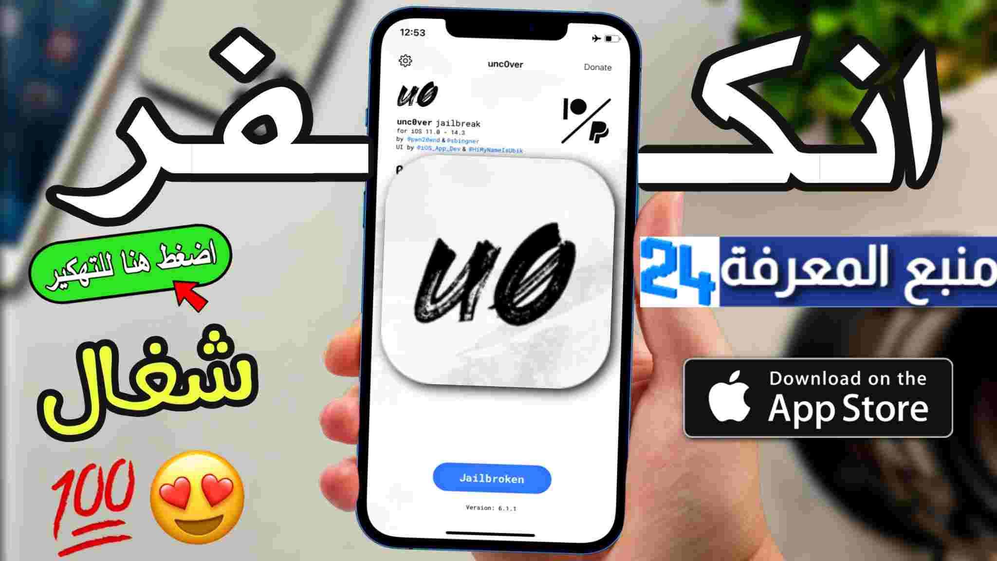 تحميل جلبريك انكفر Unc0ver iOS 14.3 بدون كمبيوتر 2021