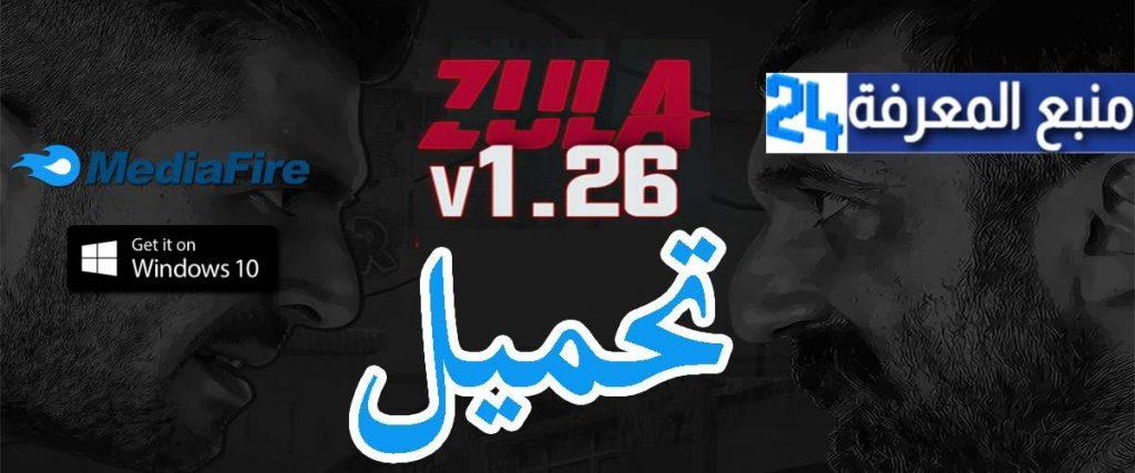تحميل لعبة الحرب زولا Zula للكمبيوتر برابط مباشر ميديافاير