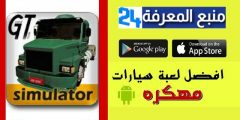 تحميل لعبة الشاحنات Grand Truck Simulator 2 مهكرة 2021