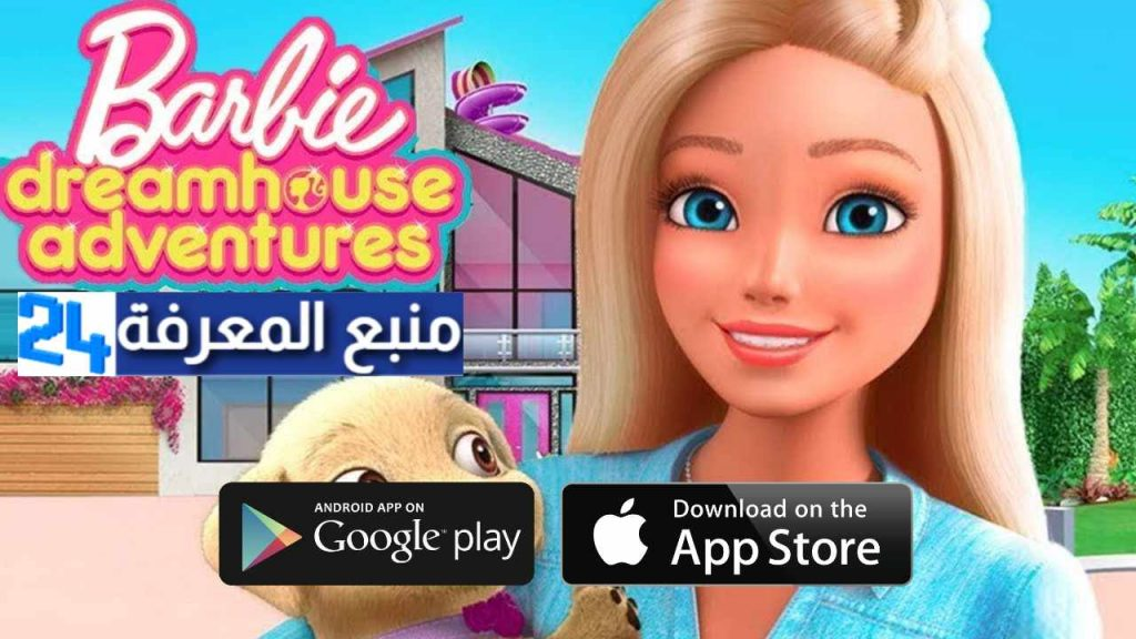 تحميل لعبة باربي Barbie Dream House مهكرة 2021