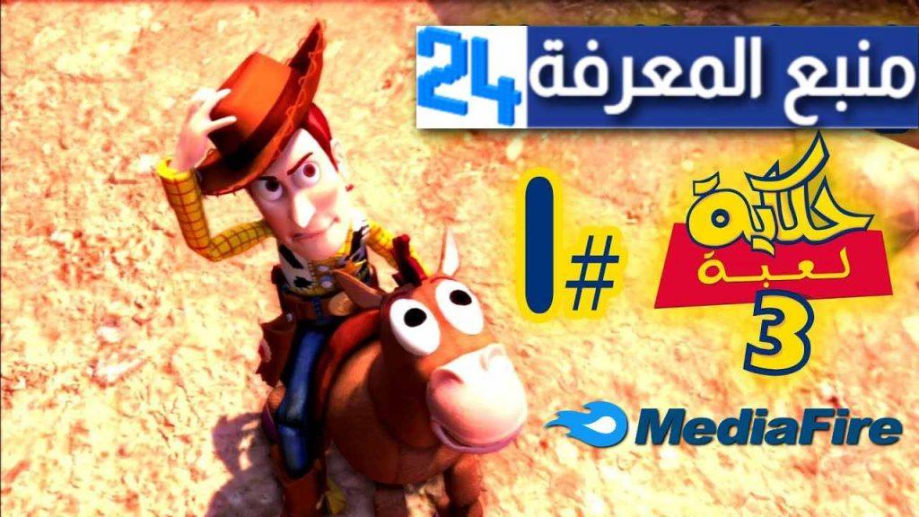 تحميل لعبة توي ستوري Toy Story للكمبيوتر جميع اصدارات