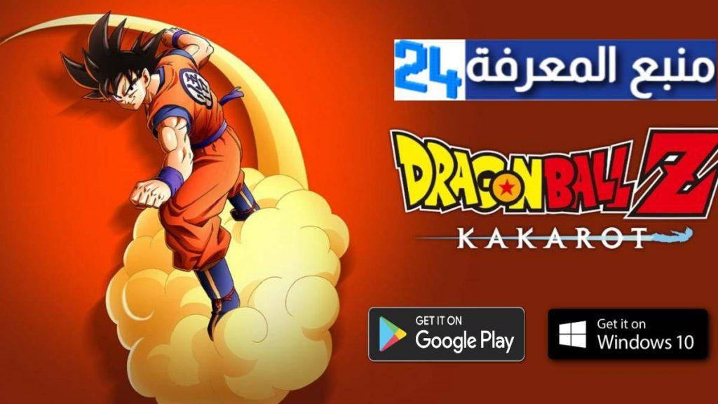 تحميل لعبة دراغون بول Dragon Ball Z للاندرويد مهكرة 2021