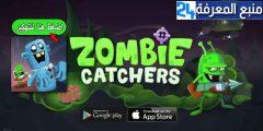 تحميل لعبة زومبي كاتشر مهكرة Zombie Catchers 2021