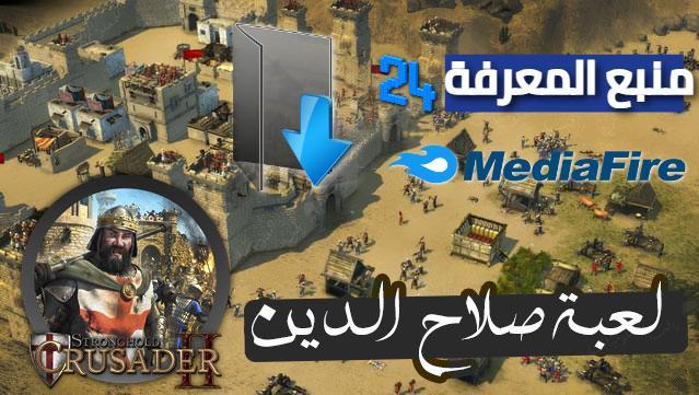 تحميل لعبة صلاح الدين للكمبيوتر من ميديا فاير مضغوطة