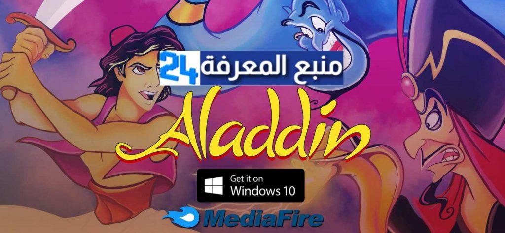 تحميل لعبة علاء الدين Aladdin للكمبيوتر الاصلية ميديا فاير