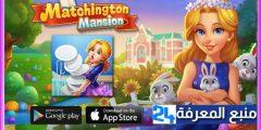 تحميل لعبة قصر ماتشينجتون مهكرة Matchington Mansion