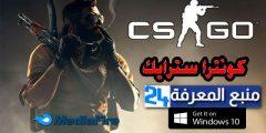 تحميل لعبة كاونترا سترايك 2020 Counter Strike للكمبيوتر