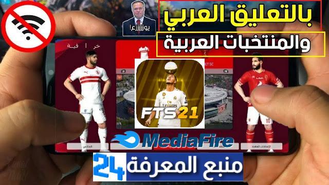 تحميل لعبة كرة قدم بدون انترنت 2021 بتعليق عربي اوفلاين