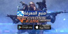 تحميل لعبة كروس فاير مهكرة 2021 Crossfire ميديافاير