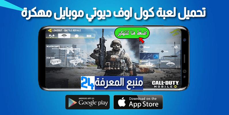 تحميل لعبة كول اوف ديوتي موبايل مهكرة 2021 Call Of Duty