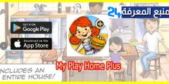 تحميل لعبة ماي بلاي هوم بلس 2021 My Play Home Plus